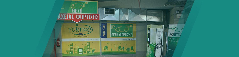 Ταχυφόρτιση ηλεκτρικών αυτοκινήτων σε σταθμούς συνεχούς ρεύματος