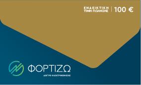 Fortizo Card Gold 100