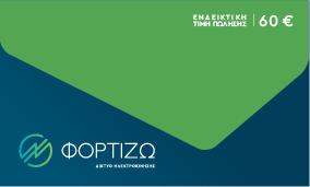 Fortizo Card Green 60