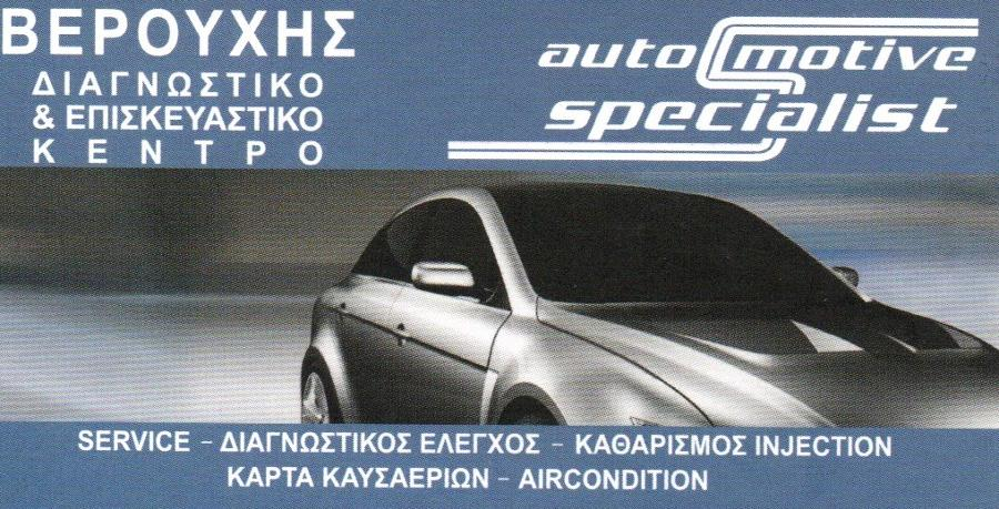 ΒΕΡΟΥΧΗΣ Automotive Specialist