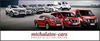 MICHALATOS CARS - NISSAN